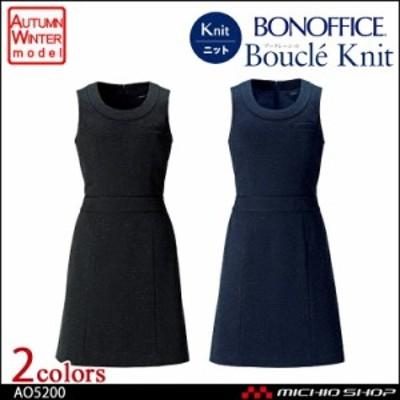 事務服 制服 BON ボンマックス ジャンパースカート AO5200