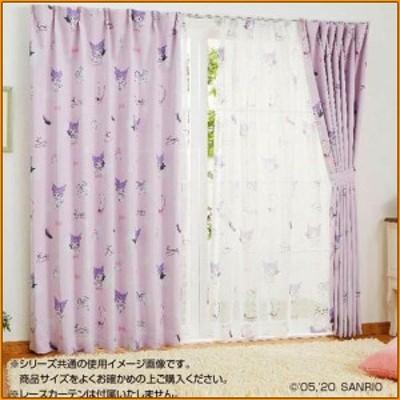 (送料無料)サンリオ クロミ ドレープカーテン2枚セット 100×135cm SB-517-S ▼パステルカラーのクロミちゃん柄カーテン