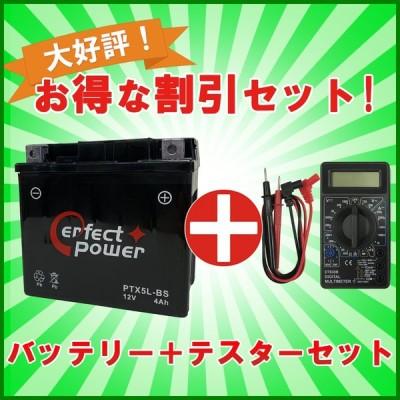 【デジタルテスターセット】 パーフェクトパワー PTX5L-BS バイクバッテリー 充電済【互換 YTX5L-BS DTX5L-BS FTX5L-BS GTX5L-BS】