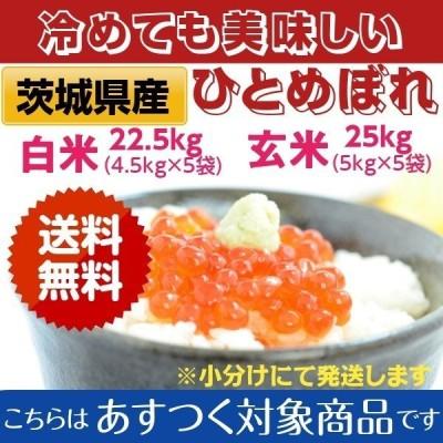 米 お米 ひとめぼれ 茨城県産 2年産 白米22.5kg 玄米25kg 送料無料 一部地域除く