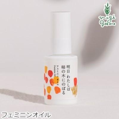 デリケートゾーン用保湿オイル 無添加 明日わたしは柿の木にのぼるフェミニン オイル 30ml デリケートゾーン 美容オイル  オーガニック