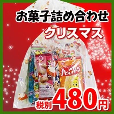 クリスマス袋 480円 グリコも入ったお菓子袋詰め 詰め合わせ 駄菓子 おかしのマーチ (omtma6771)【子ども会 子供会 景品 販促 イベント