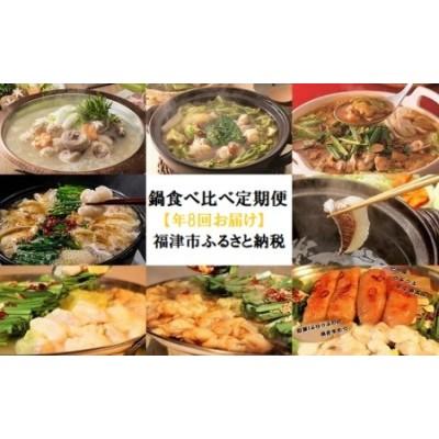 【年8回】お取り寄せ鍋食べ比べ定期便★セレクト商品を8回お届け![C6051]