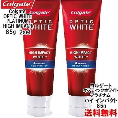 コルゲート オプティックホワイト プラチナム ハイインパクト 85g 2個セット 歯磨き粉 ホワイトニングメール便 送料無料