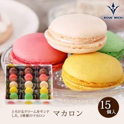 ブールミッシュ マカロン15個入【クール冷蔵配送】洋菓子 内祝 贈り物 プレゼント かわいい 個包装 キュート