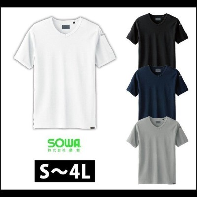 作業服 作業着 S〜4L SOWA 桑和 春夏作業服 半袖Vネックシャツ(胸ポケット無し) 50714