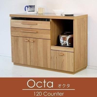 レンジ台 オーク Octa オクタ 120 キッチンカウンター 北欧