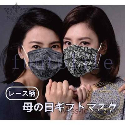 マスク使い捨て不織布50枚おしゃれレース柄可愛い大人用母の日柄マスク3層構造花粉対策イベント通勤個性的プリント