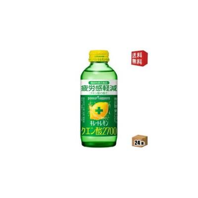 送料無料 ポッカサッポロ キレートレモン クエン酸2700  155ml瓶 24本入 (機能性表示食品)