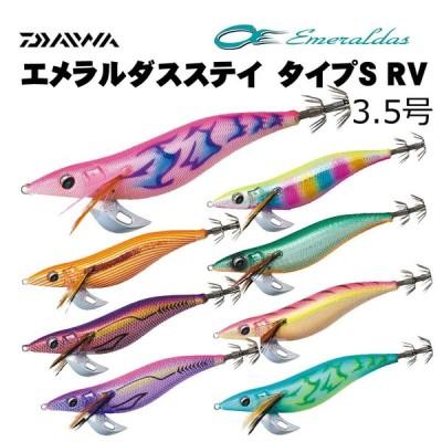 ダイワ エメラルダスステイ タイプS RV 3.5号【メール便可】