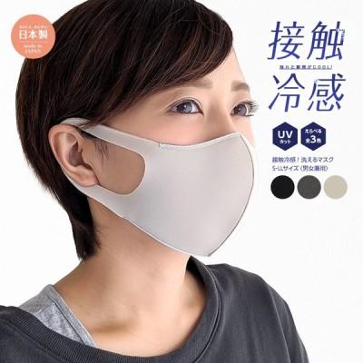 接触冷感 マスク 冷感 日本製 抗菌 洗える ウレタン ナイロン 在庫あり 個包装 UVカット 防塵 花粉 飛沫防止 大人 おしゃれ ウィルス ウイルス 対策