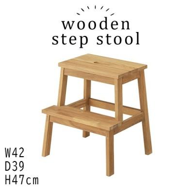 土台 スツール ステップ台 踏み台 木製 北欧 おしゃれ シンプル 北欧インテリア