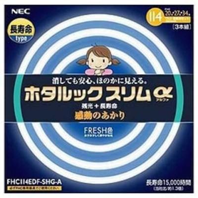 NEC 丸形スリム蛍光灯「ホタルックスリムα」(20形+27形+34形 3本入・FRESH色)  FHC114EDF-SHG-A