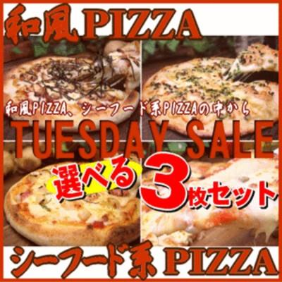 選べる3枚!和風&シーフード系PIZZAセット★【TUESDAY SALE】(送料無料★)