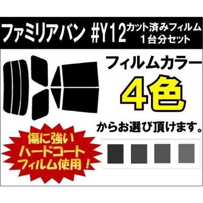 カーフィルム カット済み 車種別 スモーク ファミリアバン #Y12 リアセット