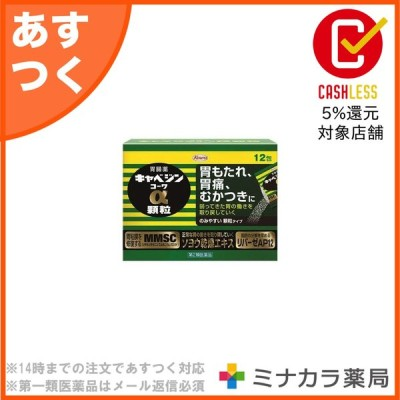 【第2類医薬品】キャベジンコーワα顆粒 12包 胃薬