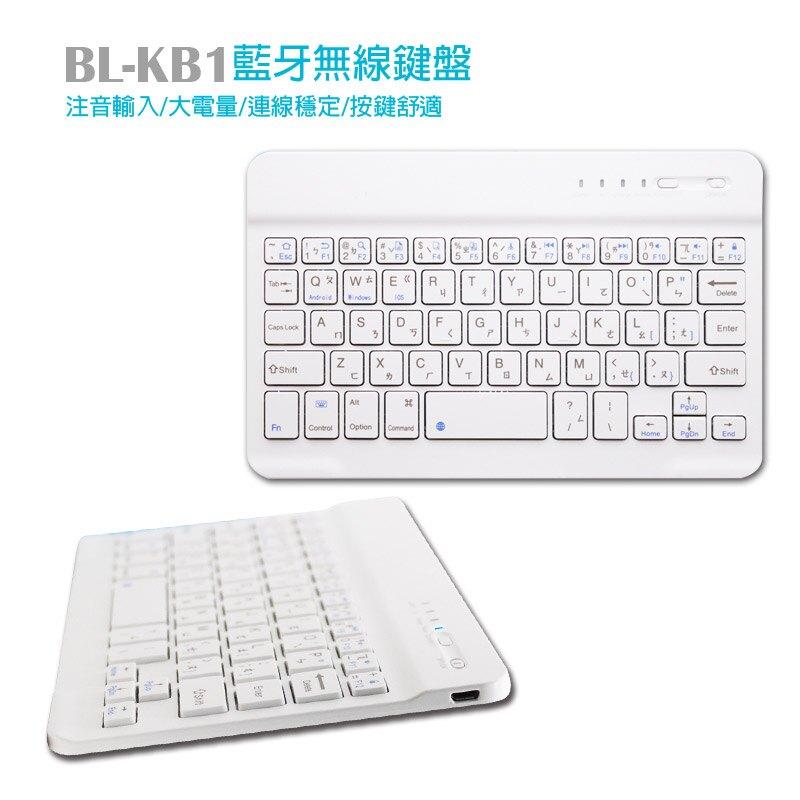 BL-KB1 藍牙無線鍵盤 多系統相容 注音符號 大電量 簡單配對