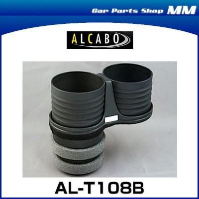 ALCABO アルカボ AL-T108B ブラックカップタイプ ドリンクホルダー