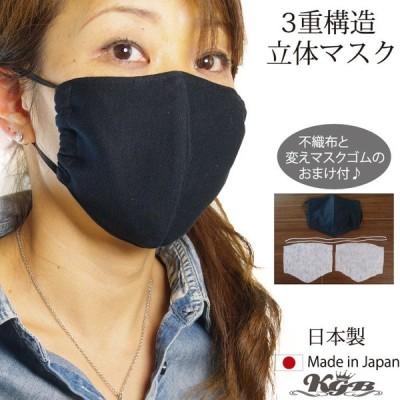 布マスク 日本製 3重構造 立体マスク 洗えるマスク 黒