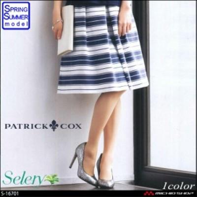 事務服 制服 パトリックコックス×セロリー PATORICK COX selery タックスカート(55cm丈) S-16701
