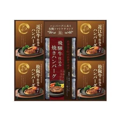 匠や本舗 松阪牛・近江牛・飛騨牛 銘牛仕込み焼きハンバーグ詰合せ HRYH-50