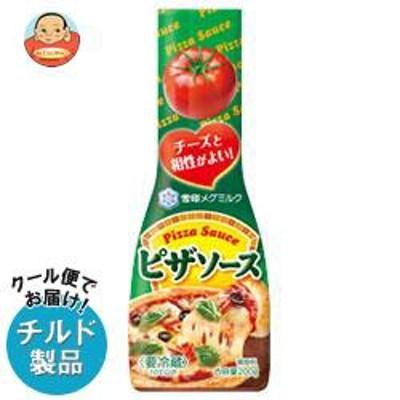 送料無料 【チルド(冷蔵)商品】雪印メグミルク ピザソース 200g×12本入