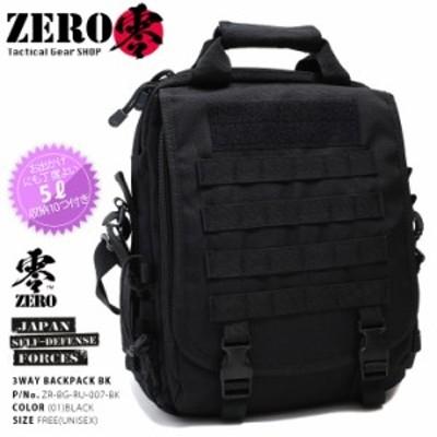 バックパック 【ZR-BG-RU-007-BK】 メンズ レディース リュック BAG ハンドバッグ 5L 無地黒 シンプル 3WAY サバゲー サバイバルゲーム