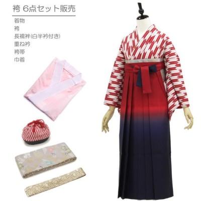 卒業式 卒業式 6点フルセット販売 赤と白の矢羽根柄着物 レトロコーデ 赤と紺のぼかしの袴 身長約147から152cm