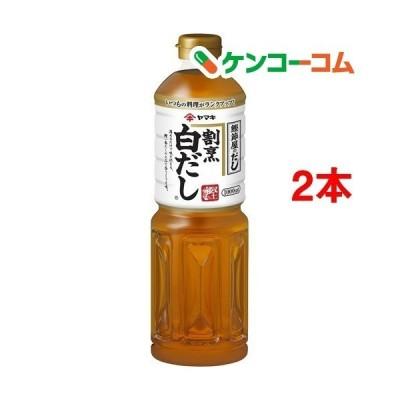ヤマキ 割烹白だし ( 1L*2コセット )/ ヤマキ