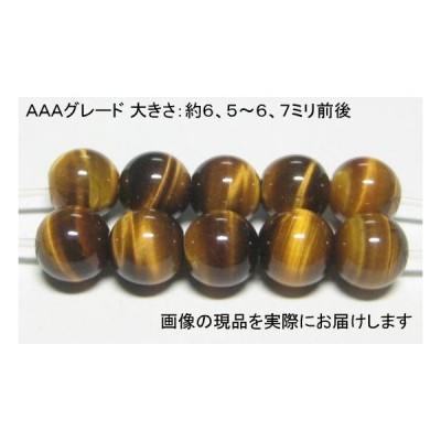 NO.2 タイガーアイAAA 6,5ミリ(10粒入り)<知識・富貴> 縞もキレイ 仕分け済み天然石現品