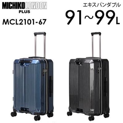siffler MICHIKO LONDON PLUS シフレ ミチコロンドンプラス MCL2101-67 (91-99L) ファスナースーツケース エキスパンダブル
