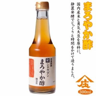 まろやか酢(300ml) 庄分酢 ビネガー 静置発酵