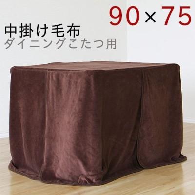 中掛け毛布 ダイニングこたつ用 幅90cm用