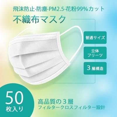 当日発送 50枚セット マスク やわらか不織布マスク 高密度フィルター 箱 大人用 三層構造 ウイルス 花粉対策 飛沫防止 予防抗菌 フェイスマスク