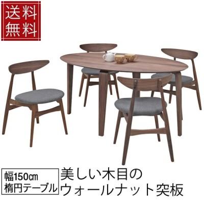 ダイニングテーブル 5点セット 幅150cm 楕円テーブル シャルム ウォールナット 4人掛け 木製 ダイニングテーブルセット 幅150 楕円 ダイニングセッ