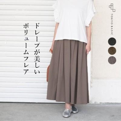 ロングスカート コットン100% カットソー スカート 日本製