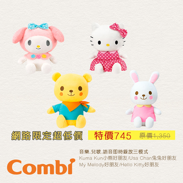 【獨家最低價優惠】Combi 康貝 好朋友 四款可選 小熊(15719)/兔兔(15720)/Kitty(14025)/Melody(14024)