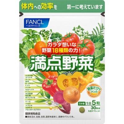 ファンケル 満点野菜 150粒