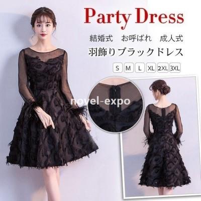 パーティードレス結婚式ドレス袖あり大人黒ドレスウェディングドレス二次会ドレス膝丈Aラインドレス発表会