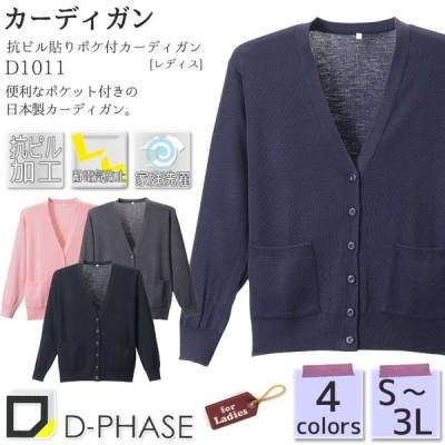 S〜LL カーディガン D1011 レディース 全4色 長袖 Vネック ポケット付 女性 抗ピル加工 毛玉防止 静電気防止 家庭洗濯可 日本製 D-PHASE ディーフェイズ