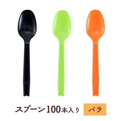使い捨てスプーン #160 スプーン 長さ160mm バラ 100本入り ブラック/オレンジ/グリーン カラー カトラリー 業務用