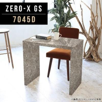 テーブル 大理石 ダイニングテーブル デスク 奥行45cm 鏡面 ダイニング 一人暮らし キッチンボード カフェ 小さい  Zero-X 7045D GS