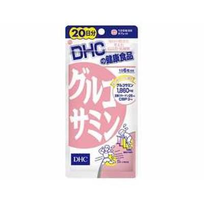 DHC20日 DHC(ディーエイチシー) グルコサミン 20日分(120粒)〔栄養補助食品〕 20アクティブ DHC20ニチグルコサミン