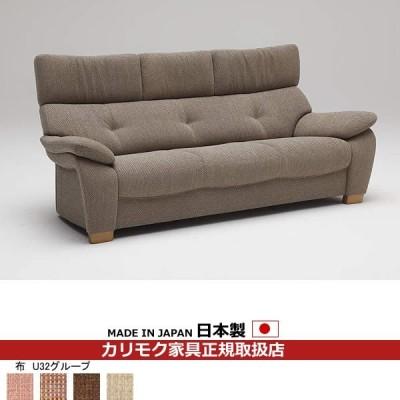 カリモク ソファ3人掛け/UT73モデル 平織布張 長椅子 (COM オークD・G・S/U32グループ) UT7303-U32