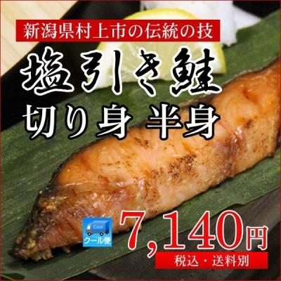 塩引き鮭 切り身 半身パック/新潟 村上 鮭 名産品