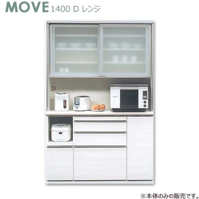 ダイニングボード キッチンボード レンジボード ダイニング収納 キッチン収納 (MOVE ムーブ)1400Dレンジ 松田家具