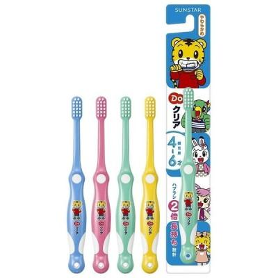サンスター しまじろうDOクリア 歯ブラシやわらかめ 幼児用 4〜6才