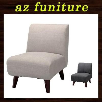 ソファ ソファー 椅子 イス チェアー ローソファ ローソファー ファブリック おしゃれ モダン 北欧 ベージュ グレー 一人掛け 1人掛け ロータイプ 送料無料