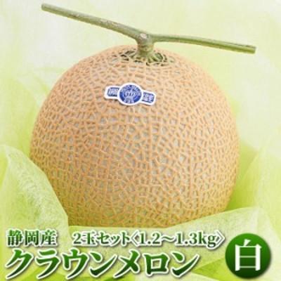 静岡産 マスクメロン クラウンメロン 1.2kg×2玉セット 贈答 内祝い お見舞い 御礼 ギフト 贈り物 プレゼント