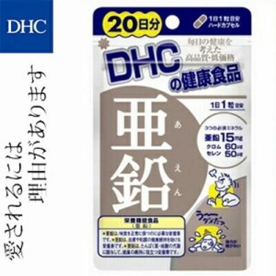 亜鉛 20粒(20日分)×5 (栄養機能食品) 【 DHC 】 [ 送料無料 サプリ サプリメント 活力 亜鉛 精力 美容 健康維持 おすすめ ]